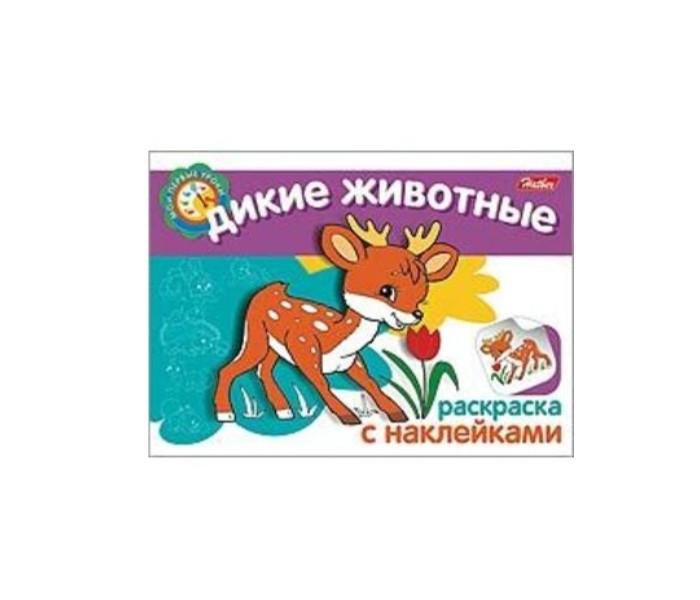 Раскраска Hatber с наклейками Дикие Животные
