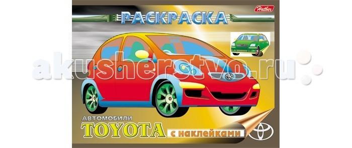 Раскраска Hatber с наклейками  Toyota