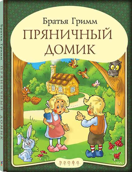 Дрофа Пряничный домик серия Панорамки