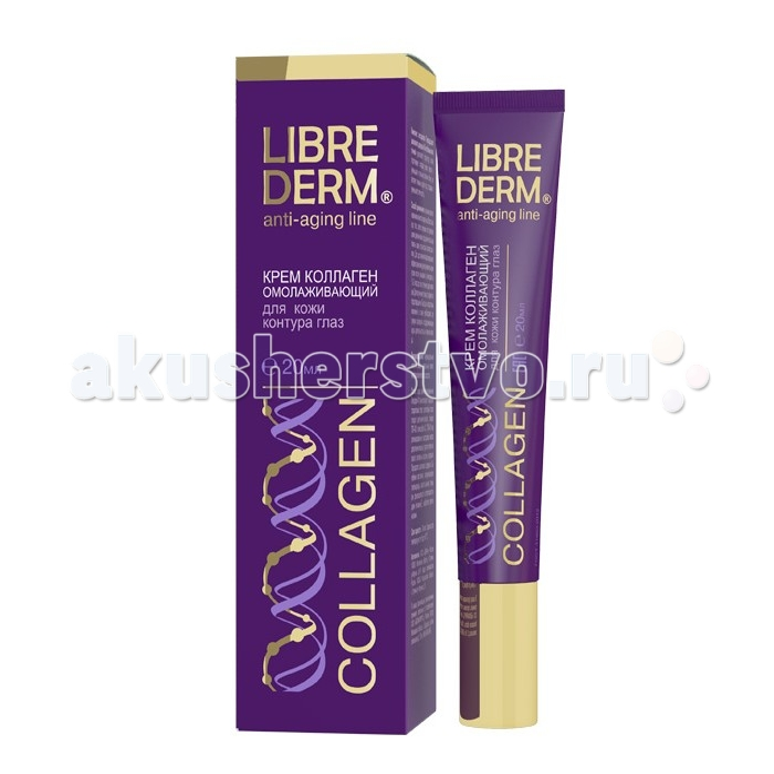 Librederm Коллаген крем омолаживающий для кожи контура глаз 20 мл