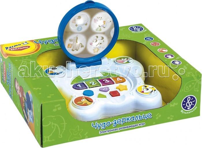 Расти Малыш Электронная развивающая игрушка Чудо-Зеркальце