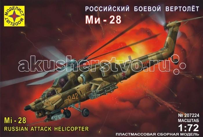 Конструктор Моделист Модель Боевой вертолет Ми-28Модель Боевой вертолет Ми-28Модель Боевой вертолет Ми-28  Сборная модель. Детали модели соединяются с помощью специального клея и раскрашиваются специальными красками. Клей и краски приобретаются отдельно.  Ми-28 - боевой вертолет, СССР, 1982 г. При проектировании вертолета ставилась задача превзойти лучший зарубежный образец этого класса АН-64 Апач. Новый вариант, показанный в 1988 г на авиасалоне в Париже получил высокую оценку. Демонстрация его возможностей на авиасалоне МАКС-2003 показала, что этот вертолет испытывает второе рождение.  Особенности: Масштаб: 1:72 Комплект: элементы для сборки, аксессуары, инструкция.  Моделирование – не только увлекательное, но и полезное хобби, которое развивает мышление и воображение, мелкую моторику рук.<br>