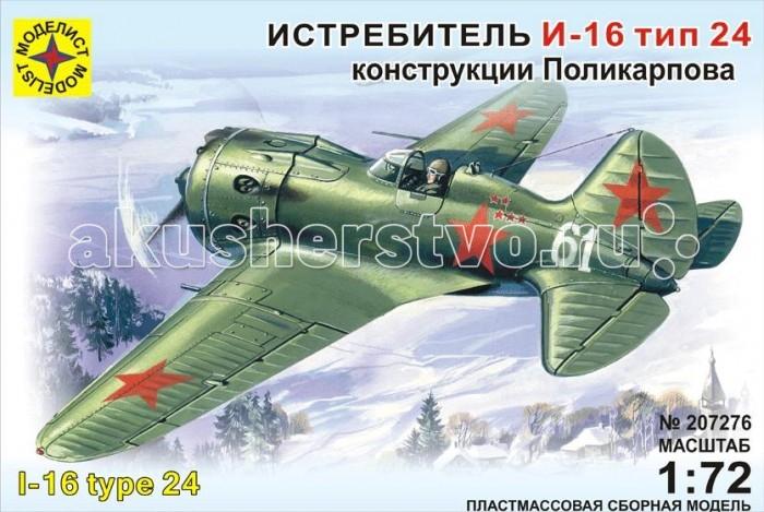 Конструктор Моделист Модель Самолет  И-16 тип 24Модель Самолет  И-16 тип 24Модель Самолет И-16 тип 24  Сборная модель. Детали модели соединяются с помощью специального клея и раскрашиваются специальными красками. Клей и краски приобретаются отдельно.  Самолет был запущен в серию в 1934 году и имел множество модификаций. После каждой модификации скорость, потолок и мощность вооружения самолета постоянно возрастали. В 1935 г. он демонстрировался на Всемирной выставке в Милане, где и получил мировое признание. В 1936-1939 гг. летчики-интернационалисты успешно воевали на И-16 в небе Испании против фашистских стервятников. Отличился И-16 в Китае и в Монголии в 1937-1940 гг. в боях против японских милитаристов.   В начале Великой Отечественной войны И-16 вступил в схватку с фашистской авиационной армадой. С немецкими бомбардировщиками юнкерсами и хейнкелями И-16 справлялись без особых хлопот. А вот новейшей модификации мессершмитта они уступали уже практически по всем тактико-техническим характеристикам. Лишь на глубоких виражах советским летчикам удавалось оторваться от преследования, чтобы выиграть 2-3 секунды, зайти в хвост противнику и поразить его. Тем не менее нашим летчикам на И-16 удавалось проводить успешные воздушные бои и одерживать победы.  Особенности: Масштаб: 1:72 Комплект: элементы для сборки, аксессуары, инструкция.  Моделирование – не только увлекательное, но и полезное хобби, которое развивает мышление и воображение, мелкую моторику рук.<br>