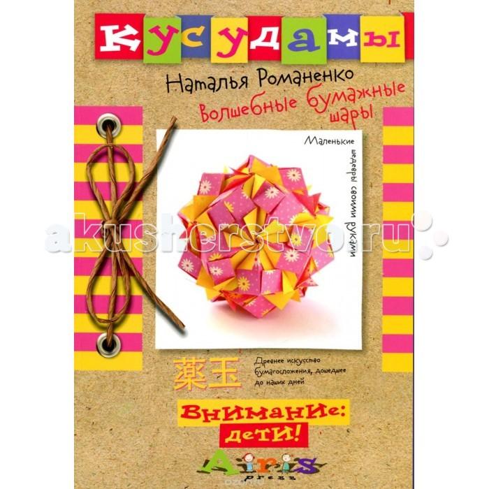 Айрис-пресс Кусудамы. (Волшебные бумажные шары)Кусудамы. (Волшебные бумажные шары)Кусудама - бумажная модель шарообразной формы, выполненная в технике оригами и состоящая из множества одинаковых модулей. В настоящее время кусудамы используется как оригинальное украшение интерьера, а в древности они служили ёмкостью для целебных трав и благовоний и назывались лечебными шарами.  В книге собраны несложные модели, которые будут под силу ребёнку: многогранники, цветочные кусудамы и модели из модуля сонобе. Все они изготовлены без помощи ножниц и клея. На цветных иллюстрациях представлены фотографии готовых работ и подробные схемы сборки. Адресовано детям 7-14 лет, их родителям, преподавателям художественных кружков и всем любителям оригами.<br>