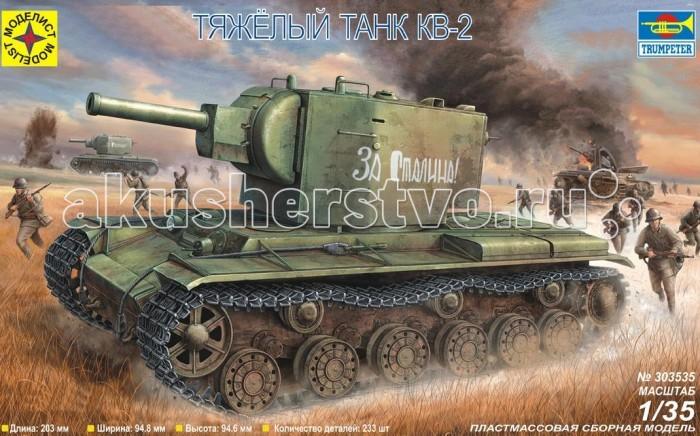 Конструктор Моделист Модель тяжелый танк КВ-2Модель тяжелый танк КВ-2Танк КВ выпускался с 1940 по 1943 год. В первые годы Великой Отечественной войны он оставался сильнейшим танком в мире. Ни одна немецкая танковая и противотанковая пушка не могла пробить брони танка КВ. Исключительная прочность его корпуса позволяла ему в случае необходимости идти на таран вражеских танков.  Боевой вес — 47,5 тонны, экипаж — 5 человек. Вооружение — 76,2 мм пушка и 3 пулемета. Бронирование корпуса — 95 мм (лоб) и 75 мм (борт), башни — 100 мм. Скорость 35 км/час обеспечивалась дизельмотором В-2К мощностью 600 л. с.  Из деталей, которые входят в комплект, можно собрать полноценный танк, выполненный в масштабе 1:35.  Моделирование – не только увлекательное, но и полезное хобби, которое развивает мышление и воображение, мелкую моторику рук.  Внимание! Клей, краски, кисточка в набор не входят, приобретаются отдельно.<br>