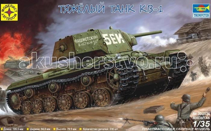 Конструктор Моделист Модель тяжелый танк КВ-1Модель тяжелый танк КВ-1Появление на фронте в первые месяцы Великой Отечественной Войны тяжелого танка КВ-1 ошеломило солдат и офицеров вермахта. Машины обладала мощным бронированием, фактически ни одно штатное противотанковое орудие, находящееся на вооружении вермахта в тот период, не могло пробить броню танка КВ-1. Широкие гусеницы и мощный двигатель танка позволяли ему преодолевать участки местности, непроходимые для иной техники.  Из деталей, которые входят в комплект, можно собрать полноценный танк, выполненный в масштабе 1:35.  Моделирование – не только увлекательное, но и полезное хобби, которое развивает мышление и воображение, мелкую моторику рук.  Внимание! Клей, краски, кисточка в набор не входят, приобретаются отдельно.<br>