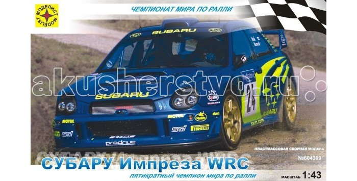 Конструктор Моделист Модель Субару Импреза WRCМодель Субару Импреза WRCВ конце 80-х годов руководство японской компании Субару приняло решение начать программу участия в чемпионате мира по ралли. Начало было положено в 1990 году, когда Субару вышла на сцену с моделью Легаси. Спустя три года ее сменила Импреза.   Субару Импреза WRC создавалась на базе серийной машины и специально подготавливалась для участия в чемпионате по ралли. Импреза считается самым удачным автомобилем для ралли, о чем свидетельствуют многие победы пилотов за рулем этой машины.   Из деталей, которые входят в комплект, можно собрать полноценный автомобиль, выполненный в масштабе 1:43.  Моделирование – не только увлекательное, но и полезное хобби, которое развивает мышление и воображение, мелкую моторику рук.  Внимание! Клей, краски, кисточка в набор не входят, приобретаются отдельно.<br>