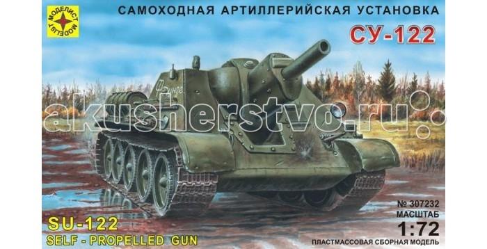 Конструктор Моделист Модель танк СУ-122Модель танк СУ-122Осенью 1942 года со сменой оборонительной концепции на наступательную, требовавшую мобильные средства огневой поддержки пехоты, подавления огневых точек и отражения контратак противника, остро встала необходимость разработки самоходных установок среднего и крупного калибра, которых прежде Красная Армия не имела. Разница между этими машинами и танками, на базе которых они создавались, заключалась прежде всею в отсутствии поворотной башни и упрощенной установке орудия с ограниченным углом горизонтальной наводки. Основной причиной создания таких боевых машин в качестве дополнения к танкам была возможность установки на той же базе более тяжелого и мощного орудия.  Первые СУ-122 поступили на фронт в начале 1943 года и проявили себя с самой лучшей стороны, успешно уничтожая огневые точки и укрепления противника. Однако СУ-122 была снята с производства уже летом 1943 года, хотя оставалась на вооружении почти до самого окончания войны. Ее относительно короткая жизнь объясняется тем, что низкая скорострельность и сложная, раздельная по вертикали и горизонтапи, наводка гаубицы М-30 не позволяли эффективно использовать эту самоходку в качестве истребителя танков.  Из деталей, которые входят в комплект, можно собрать полноценный танк, выполненный в масштабе 1:72.  Моделирование – не только увлекательное, но и полезное хобби, которое развивает мышление и воображение, мелкую моторику рук.  Внимание! Клей, краски, кисточка в набор не входят, приобретаются отдельно.<br>