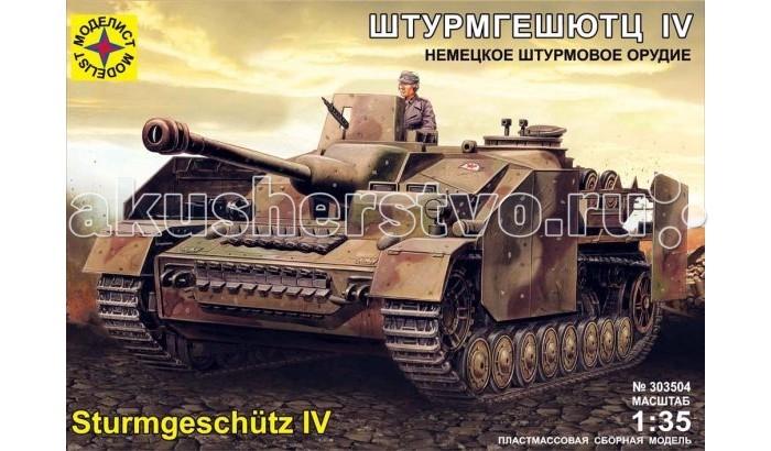 Конструктор Моделист Модель танк Штурмгешютц IVМодель танк Штурмгешютц IVШтурмгешютц IV - немецкая самоходная артиллерийская установка, произведенная в 1943 году и представлявшая собой танк без башни. Это значительно облегчило конструкцию. Штурмгешютц IV находился на вооружении подразделений штурмовых орудий, танковых дивизий и танковых гренадеров до конца войны.  Из деталей, которые входят в комплект, можно собрать полноценный танк, выполненный в масштабе 1:35.  Моделирование – не только увлекательное, но и полезное хобби, которое развивает мышление и воображение, мелкую моторику рук.  Внимание! Клей, краски, кисточка в набор не входят, приобретаются отдельно.<br>