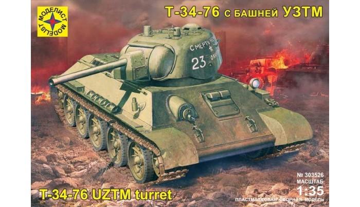 Конструктор Моделист Модель танк Т-34-76 с башней УЗТММодель танк Т-34-76 с башней УЗТМНепростая военная ситуация под Сталинградом послужила причиной того, чтобы перевести производство танков Т-34 в Екатеринбург. Серийный выпуск Т-34 начался на Уралмаше. Танк претерпел некоторые изменения, например, была разработана новая штампованная башня. Новая разработка позволила увеличить прочность самой башни и уменьшить затраты на ее производство.  Из деталей, которые входят в комплект, можно собрать полноценный танк, выполненный в масштабе 1:35.  Моделирование – не только увлекательное, но и полезное хобби, которое развивает мышление и воображение, мелкую моторику рук.  Внимание! Клей, краски, кисточка в набор не входят, приобретаются отдельно.<br>