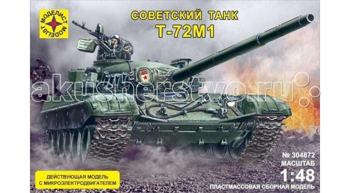 Конструктор Моделист Модель танк Т-72М1 с микроэлектродвигателемМодель танк Т-72М1 с микроэлектродвигателемТанк Т-72М1 появился в 1982 году и стал улучшенной модификацией своего предшественника - танка Т-72. Танк Т-72М1 имеет броневую конструкцию башни, оснащен комплектацией боеприпасов, системой коллективной защиты и дополнительным 16-мм броневым листом на верхней лобовой детали корпуса.  Из деталей, которые входят в комплект, можно собрать полноценный танк, выполненный в масштабе 1:48.  Моделирование – не только увлекательное, но и полезное хобби, которое развивает мышление и воображение, мелкую моторику рук.  Внимание! Клей, краски, кисточка в набор не входят, приобретаются отдельно.<br>
