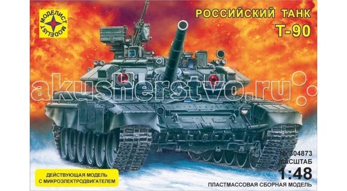 Конструктор Моделист Модель танк Т-90 с микроэлектродвигателемМодель танк Т-90 с микроэлектродвигателемТанк Т-90 получил свое название в 1992 году. По габаритам и массе Т-90практически не отличается от танков типа Т-72 и Т-80. Однако Т-90 имеет ряд преимуществ: танк оснащен комплексом динамической защиты третьего поколения, обеспечивающим стойкость при обстреле 120-мм снарядами, и возможностью быстрой смены ствола без демонтажа пушки.  Из деталей, которые входят в комплект, можно собрать полноценный танк, выполненный в масштабе 1:48.  Моделирование – не только увлекательное, но и полезное хобби, которое развивает мышление и воображение, мелкую моторику рук.  Внимание! Клей, краски, кисточка в набор не входят, приобретаются отдельно.<br>