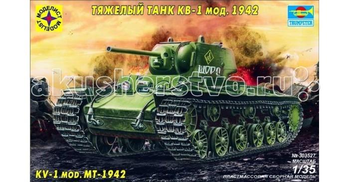 Конструктор Моделист Модель танк Тяжелый танк КВ-1 образец 1942 г.Модель танк Тяжелый танк КВ-1 образец 1942 г.Танк КВ-1 образца 1942г. - советский тяжёлый танк времён Второй мировой войны. Выпускался с августа 1939 года по август 1942 года. Неоднократно КВ-1 выдерживали бой с несколькими десятками немецких танков. Именно на КВ воевали старший лейтенант Зиновий Колобанов (1-я танковая дивизия), в одном бою 20 августа 1941г. под Гатчиной уничтоживший 22 немецких танка и два противотанковых орудия, и лейтенант Семён Коновалов (15-я танковая бригада) — 16 танков и 2 бронеавтомобиля противника.  Из деталей, которые входят в комплект, можно собрать полноценный танк, выполненный в масштабе 1:35.  Моделирование – не только увлекательное, но и полезное хобби, которое развивает мышление и воображение, мелкую моторику рук.  Внимание! Клей, краски, кисточка в набор не входят, приобретаются отдельно.<br>