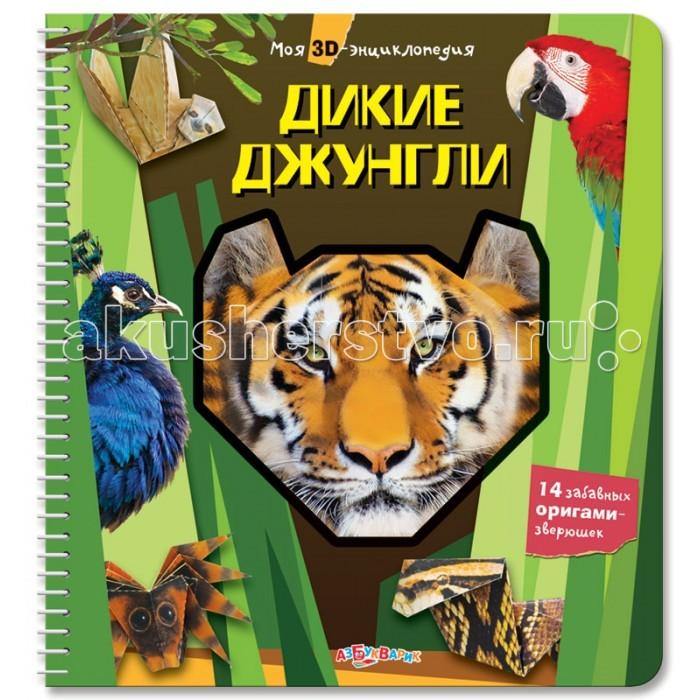 Азбукварик Дикие джунглиДикие джунглиИллюстрированные энциклопедии с интересными фактами о жизни обитателей джунглей и саванны, с подробными инструкциями к оригами, 14 цветными и 14 чёрно-белыми выкройками животных-оригами для складывания. Сложив оригинальные фигурки животных-оригами и вклеив их в книгу, малыш сможет сделать энциклопедию объёмной.<br>
