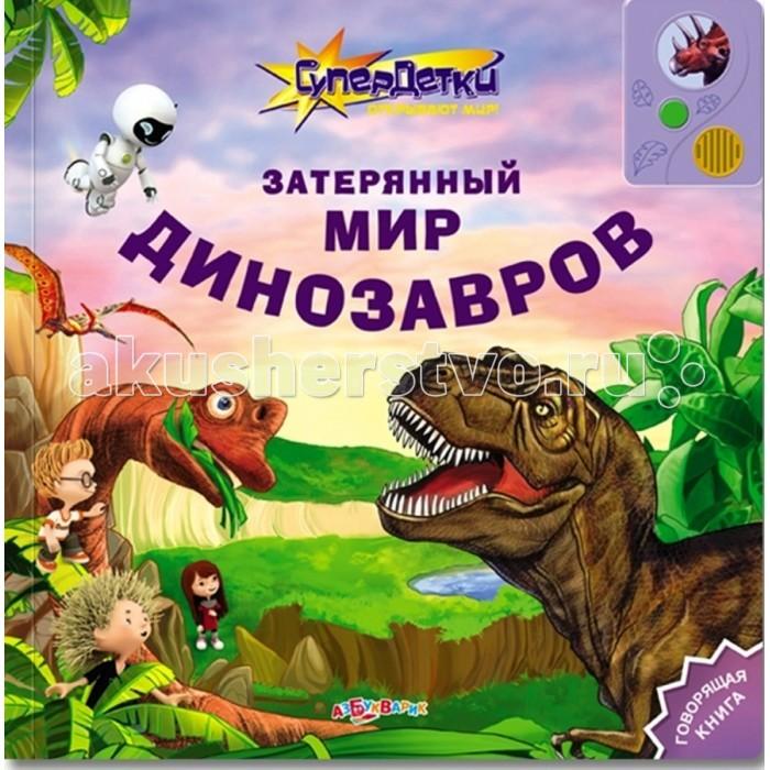 Азбукварик Затерянный мир динозавров