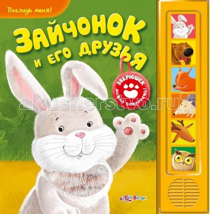 Азбукварик Зайчонок и его друзья