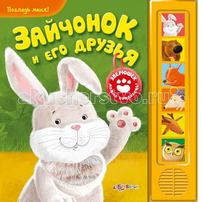 Азбукварик Зайчонок и его друзья от Акушерство