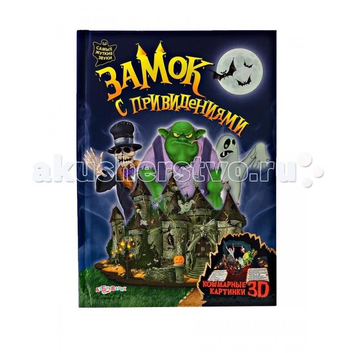 Азбукварик Замок с привидениямиЗамок с привидениямиКнига расскажет увлекательную и немного жуткую историю о приключениях Ника, Алекса и Кристи в ночь Хэллоуина. В замке с привидениями их ждут вампир дворецкий, официант зомби, египетская мумия и многое другое.<br>