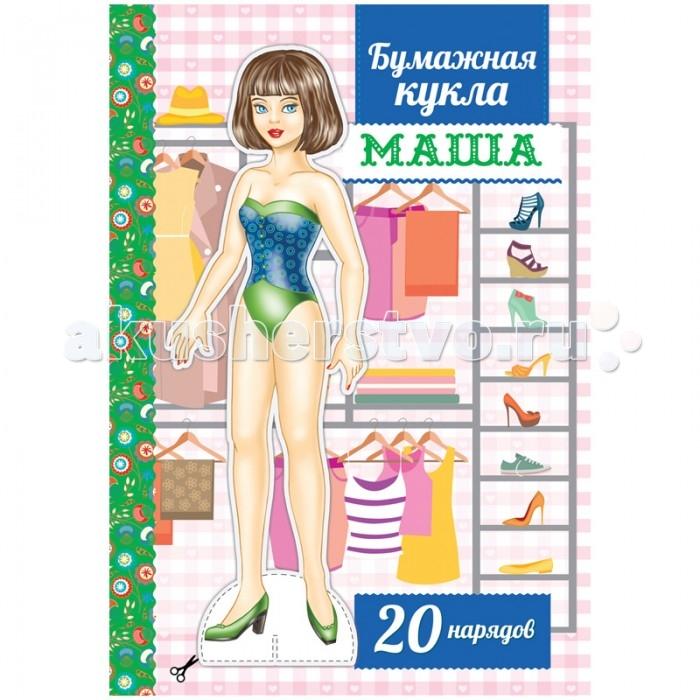 Спейс Вырезалка Бумажная кукла Маша A5Вырезалка Бумажная кукла Маша A5Спейс Вырезалка Бумажная кукла Маша A5 В16_6749  Вырезалка предназначена для детей дошкольного и младшего школьного возраста. На обложке из плотного целлюлозного картона изображена кукла, на 16 страницах - наряды для этой куклы, всё это ребёнок должен вырезать. Вырезалка формирует воображение ребёнка, развивает внимание, мелкую моторику и координацию движений руки.<br>