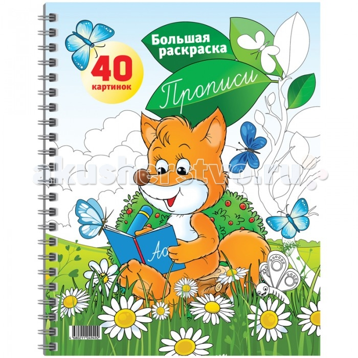 Раскраска Спейс Большая А4 на гребне Прописи 40 страниц