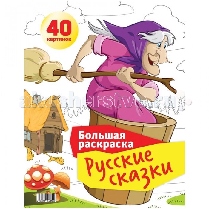 Раскраска Спейс Большая А4 на гребне Русские сказки 40 страниц