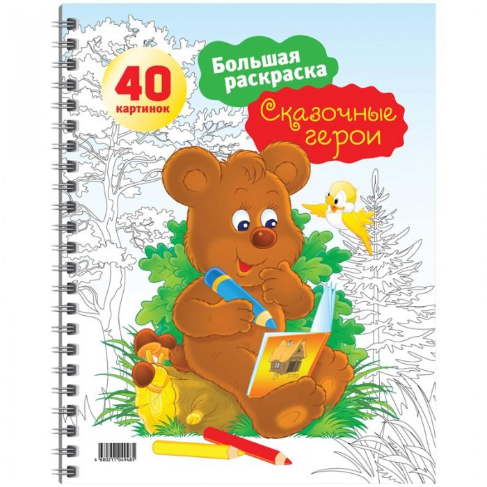 Раскраска Спейс Большая А4 на гребне Сказочные герои 40 страниц