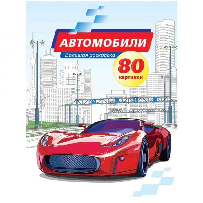 Раскраска Спейс Большая А4 Автомобили 80 страниц склейка