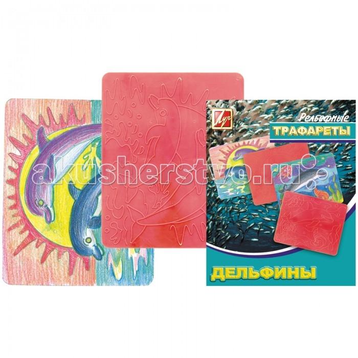 Луч Трафарет-раскраска рельефный Дельфины