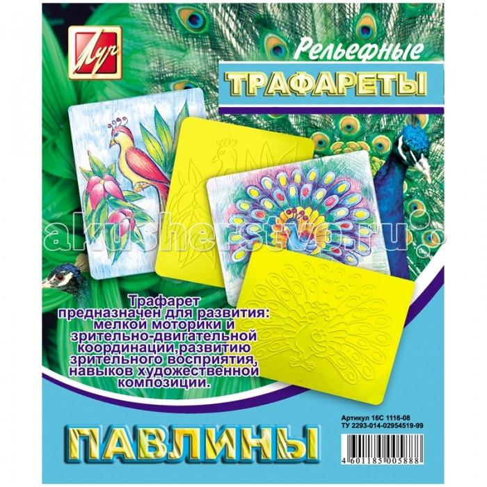 Луч Трафарет-раскраска рельефный Павлины