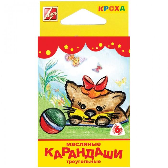 Луч Карандаши масляные Кроха 6 цветов