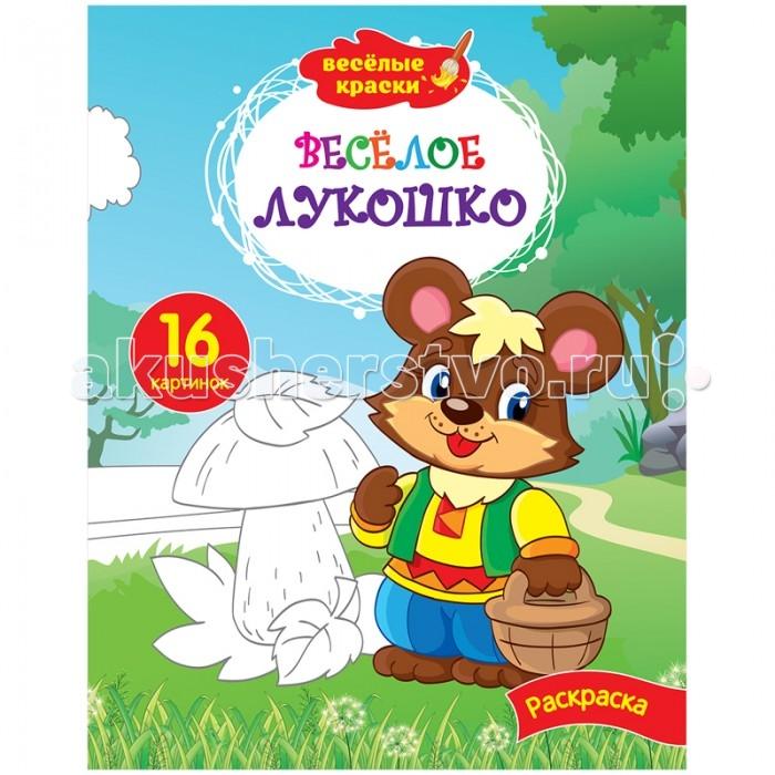 Раскраска Спейс А4 Весёлые краски - Весёлое лукошко 16 страницА4 Весёлые краски - Весёлое лукошко 16 страницСпейс Раскраска А4 Весёлые краски - Весёлое лукошко 16 страниц Р16_9229  Раскраска для детей младшего возраста. Развивает моторику, память и творческие способности. Блок - офсетная бумага 100 г/м2, 16 страниц, на скобе. Обложка - мелованный картон.<br>