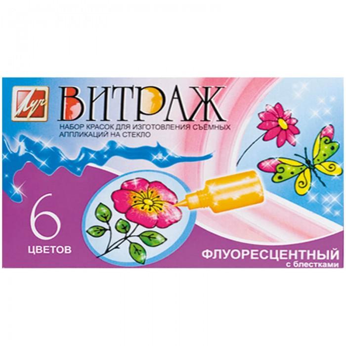 Луч Краски витражные Витраж 6 цветов флуоресцентные с блестками