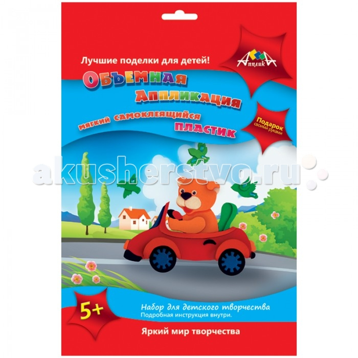 КТС Аппликация Медвежонок в автомобиле из самоклеящегося пластика EVAАппликация Медвежонок в автомобиле из самоклеящегося пластика EVAКТС Аппликация Медвежонок в автомобиле из самоклеящегося мягкого пластика EVA.  Набор для детского творчества. Порадуйте вашего ребенка новым набором из мягкого пластика EVA. Он очень прост в использовании и абсолютно безопасен. С помощью самоклеящегося пластика можно сделать замечательную объемную аппликацию.<br>