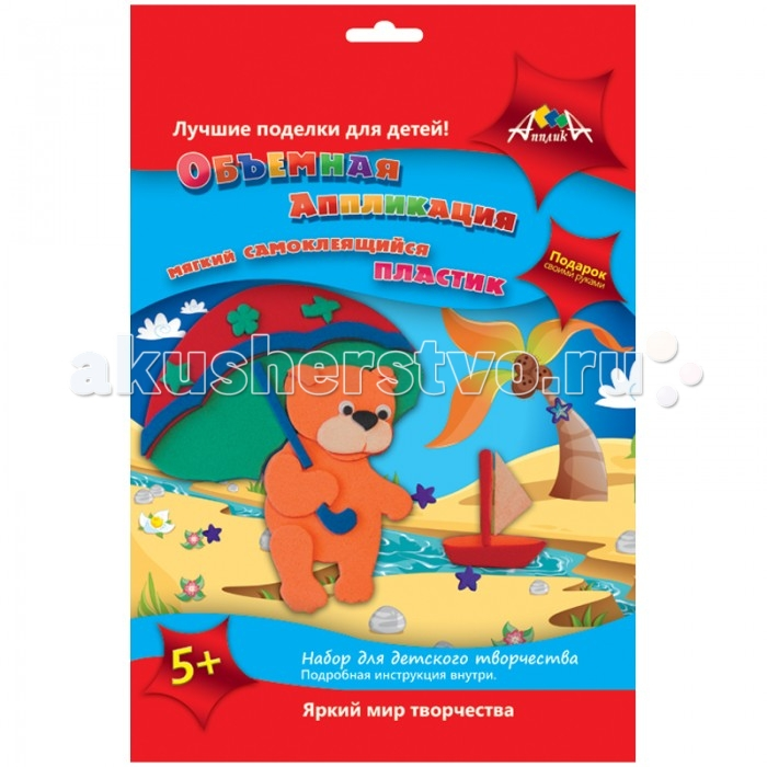 Апплика Аппликация Мишка с корабликом из самоклеящегося пластика EVAАппликация Мишка с корабликом из самоклеящегося пластика EVAКТС Аппликация Мишка с корабликом из самоклеящегося мягкого пластика EVA.  Набор для детского творчества. Порадуйте вашего ребенка новым набором из мягкого пластика EVA. Он очень прост в использовании и абсолютно безопасен. С помощью самоклеящегося пластика можно сделать замечательную объемную аппликацию.<br>
