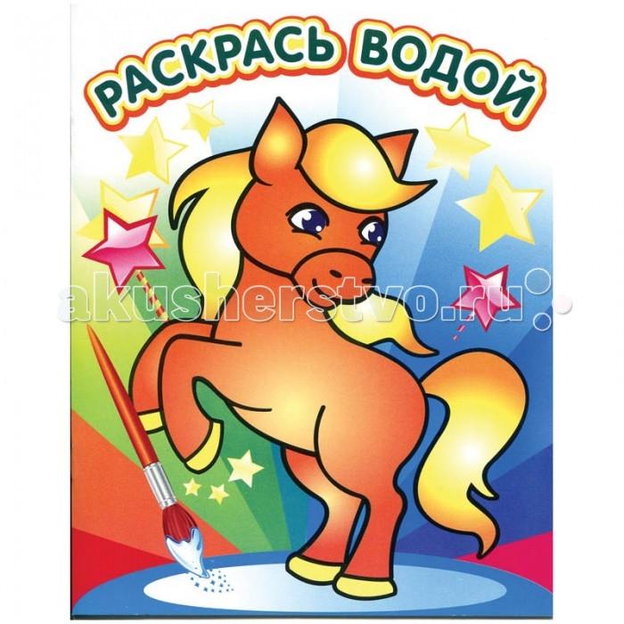 Раскраска Триумф Милый пони ВоднаяМилый пони ВоднаяРаскраска Водная Милый пони имеет формат 20х25 см. Количество страниц 8.<br>