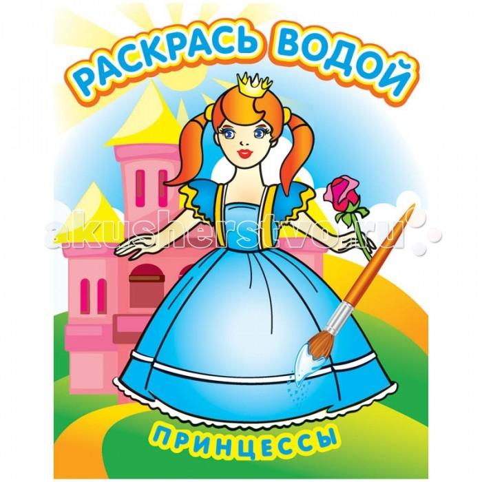 Раскраска Триумф Принцессы 8 страниц ВоднаяПринцессы 8 страниц ВоднаяРаскраска Водная Принцессы 8 страниц имеет формат 20х25 см.<br>
