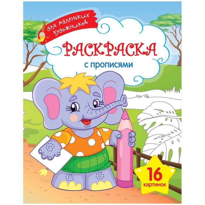 Раскраска Спейс А4 Для маленьких художников - Слоник 16 страницА4 Для маленьких художников - Слоник 16 страницСпейс Раскраска А4 Для маленьких художников - Слоник 16 страниц Р16_9249  Раскраска для детей младшего возраста. Развивает моторику, память и творческие способности. Блок - офсетная бумага 100 г/м2, 16 страниц, на скобе. Обложка - мелованный картон.<br>