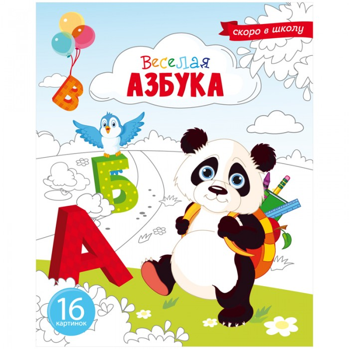 Раскраска Спейс А5 Весёлая азбука 16 страницА5 Весёлая азбука 16 страницСпейс Раскраска А5 Весёлая азбука 16 страниц Р16_7243  Раскраска для детей младшего возраста. Развивает моторику, память и творческие способности. Блок - офсетная бумага 100 г/м2, 16 страниц, на скобе. Обложка - мелованный картон.<br>