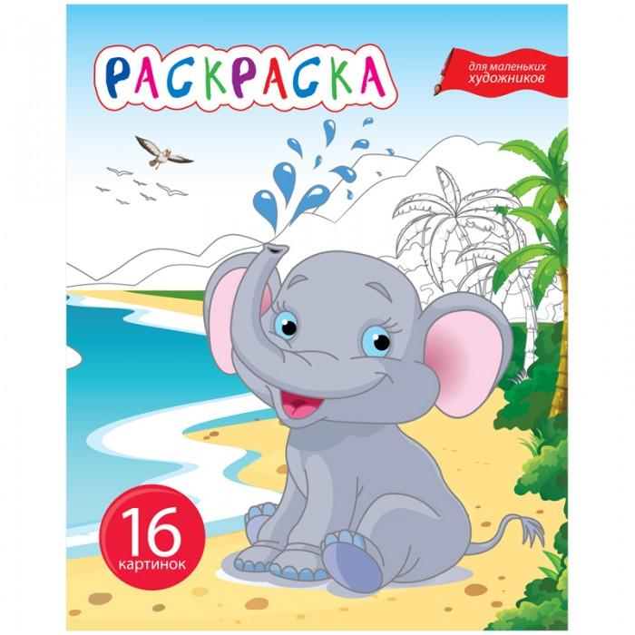 Раскраска Спейс А5 Весёлый слон 16 страницА5 Весёлый слон 16 страницСпейс Раскраска А5 Весёлый слон 16 страниц Р16_7255  Раскраска для детей младшего возраста. Развивает моторику, память и творческие способности. Блок - офсетная бумага 100 г/м2, 16 страниц, на скобе. Обложка - мелованный картон.<br>