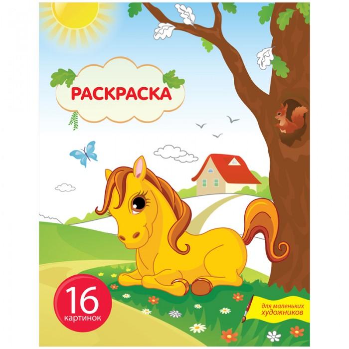 Раскраска Спейс А5 Маленький пони 16 страницА5 Маленький пони 16 страницСпейс Раскраска А5 Маленький пони 16 страниц Р16_7253  Раскраска для детей младшего возраста. Развивает моторику, память и творческие способности. Блок - офсетная бумага 100 г/м2, 16 страниц, на скобе. Обложка - мелованный картон.<br>