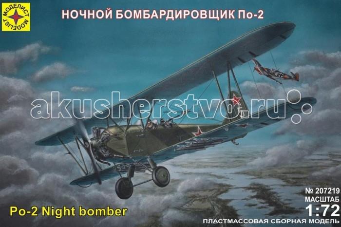 Конструктор Моделист Модель ночной бомбардировщик По-2Модель ночной бомбардировщик По-2Этот всемирно известный классический самолет первоначального обучения имеет очень богатую историю. Самолет У-2 (учебный второй), переименованный в 1944 г. в ПО-2 (Поликарпов второй - после смерти Н.Н.Поликарпова) совершил свой первый полет 7 января 1928 г. и просуществовал около 35 лет, не имея в этом отношении себе равных в мире. Долговечность самолета свидетельствует о его совершенстве, универсальности и об удачном соответствии вновь возникающим требованиям. У-2 создавался как самолет первоначального обучения, но из него получились варианты сельскохозяйственного самолета, санитарного, лимузина и знаменитого ночного бомбардировщика.  В годы Великой Отечественной войны этот учебный самолет превратился в грозное оружие. Благодаря маленькой скорости стало возможным его применение на малых высотах в ночное время, а точность бомбометания была очень высокой. Легкость управления позволяла подготавливать экипажи за короткое время.  Из деталей, которые входят в комплект, можно собрать полноценный самолет, выполненный в масштабе 1:72.  Моделирование – не только увлекательное, но и полезное хобби, которое развивает мышление и воображение, мелкую моторику рук.  Внимание! Клей, краски, кисточка в набор не входят, приобретаются отдельно.<br>