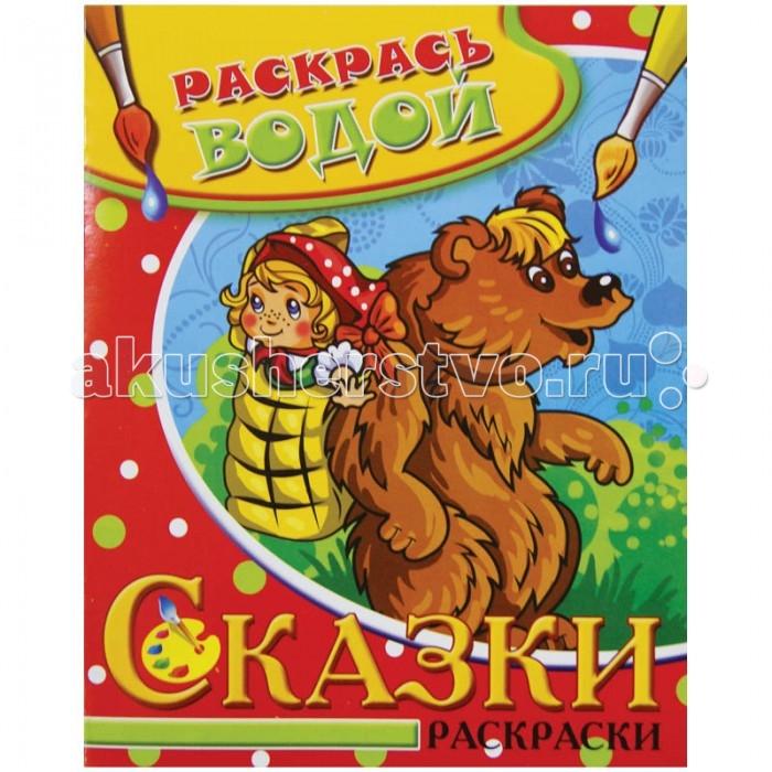 Раскраска Триумф Сказки Маша и медведь Водная