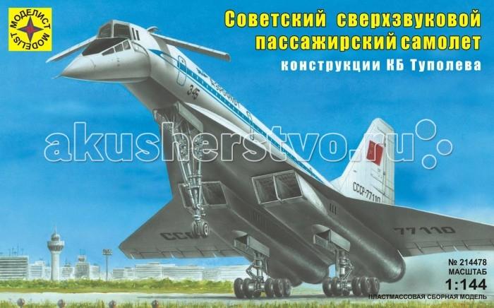 Конструктор Моделист Модель Советский сверхзвуковой пассажирский самолетМодель Советский сверхзвуковой пассажирский самолетСоветский сверхзвуковой пассажирский самолет конструкции КБ Туполева.  Первый полёт этого самолета, ставшего легендой авиастроения, состоялся 31 декабря 1968 года, то есть на два месяца раньше англо-французского Конкорда. Он также является первым в истории пассажирским авиалайнером, преодолевшим звуковой барьер 5 июня 1969 года. Серийное производство началось в 1971 году. Всего до 1977 года было выпущено 9 самолетов с двигателями НК-144А. Самолет мог перевозить 150 пассажиров на расстояние до 4150 км при крейсерской скорости 2340 км/час. Два самолета – СССР-77109 и СССР-77110 совершали регулярные пассажирские рейсы на линии Москва – Алма-Ата с 1 ноября 1977 г. по 1 июня 1978 г.  Из деталей, которые входят в комплект, можно собрать полноценный самолет, выполненный в масштабе 1:144.  Моделирование – не только увлекательное, но и полезное хобби, которое развивает мышление и воображение, мелкую моторику рук.  Внимание! Клей, краски, кисточка в набор не входят, приобретаются отдельно.<br>
