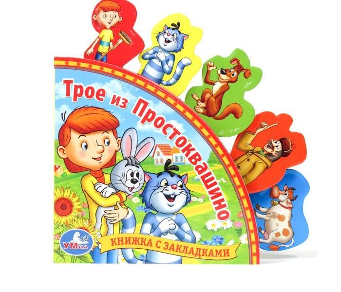 Умка Книга Союзмультфильм Трое из ПростоквашиноКнига Союзмультфильм Трое из ПростоквашиноКнига Союзмультфильм Трое из Простоквашино.  Эти необычные книги из плотного картона развивают мелкую моторику и наблюдательность. Каждому персонажу соответствует закладка-малыш может сам перевернуть страничку, а затем найти героя на картинке.<br>