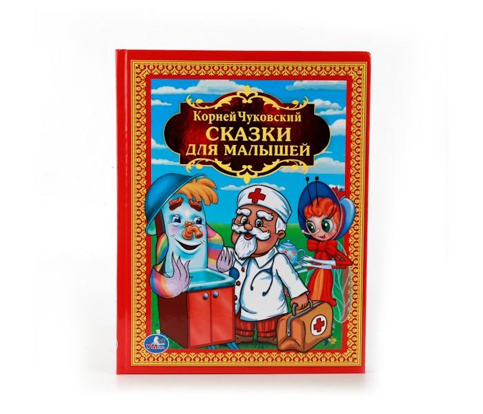 Умка Книга К. Чуковский Сказки для малышей