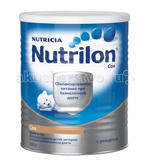 Молочные смеси Nutrilon Заменитель Соя с рождения 400 г