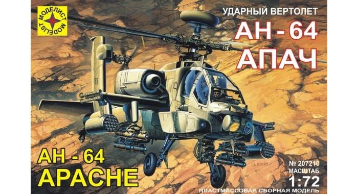Конструктор Моделист Модель Ударный вертолет АН-64А АпачМодель Ударный вертолет АН-64А АпачВо Вьетнаме боевые вертолеты несли боевые потери в основном от стрелкового оружия и малокалиберных зенитных пушек, поэтому при создании АН-64 большое внимание уделили бронированию. Его гидравлические и электрические системы имеют двойное или тройное резервирование, несущий винт выдерживает попадание 23-х мм зенитного снаряда, двигатели и трансмиссия защищены кевларовой броней от огня пулеметов калибра 12,7 мм. Легкая броня на основе бора, защищающая кабину экипажа снизу и с боков, выдерживает попадание 12,7 мм пуль и 23 мм снарядов. Конструкция шасси позволяет совершить посадку при ударе о землю со скоростью до 13м/сек.  Основным предназначением Апача является борьба с танками противника, как в дневное, так и в ночное время на дальности до 8 км. Исходя из этого вертолет и был оснащен новейшим оптико-электронным прицельным комплексом TADS/PNVS. Вооружение вертолета состоит из 30-ти мм автоматической пушки М-230 Чайн Ган с боекомплектом 1200 снарядов и сверхзвуковых ПТУР Хелфайр с лазерной системой наведения, дальностью стрельбы 5 км, пробивающих броню до 1090 мм.   Из деталей, которые входят в комплект, можно собрать полноценный вертолет, выполненный в масштабе 1:72.  Моделирование – не только увлекательное, но и полезное хобби, которое развивает мышление и воображение, мелкую моторику рук.  Внимание! Клей, краски, кисточка в набор не входят, приобретаются отдельно.<br>