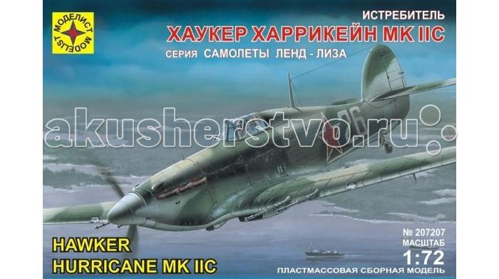 Конструктор Моделист Модель Истребитель Хаукер Харрикейн Mk.IICМодель Истребитель Хаукер Харрикейн Mk.IICЗначительную часть поставлявшихся в Советский Союз в годы Второй Мировой Войны самолетов истребителей составляли английские Харрикейн, большинство из них относилось к модификации IIB (1557 экз.) и IIC (1009 экз.). Харрикейн Mk.IIC выпускался на заводах в Лэнги с мая 1941 года, а его поставки в Советский Союз начались со второй половины 1942 года. По сравнению с первыми модификациями было значительно усилено вооружение – 4 х 20мм пушки Бритиш-Испано превратили самолет в летающую батарею. Именно Mk.IIC стал самой массовой модификацией Харрикейна – 4711 экз. из 12875 изготовленных в Великобритании.  В Советском Союзе Харрикейны Mk.IIC главным образом использовали в ПВО. Для борьбы с истребителями он не годился из-за невысокой скорости, но представлял серьезную опасность для вражеских бомбардировщиков (в то время ни один советский истребитель не имел столь мощного вооружения). Харрикейны IIC – 946-го истребительного полка в 1943-44гг прикрывали Тихвин и Ладожскую трассу.  Из деталей, которые входят в комплект, можно собрать полноценный самолет, выполненный в масштабе 1:72.  Моделирование – не только увлекательное, но и полезное хобби, которое развивает мышление и воображение, мелкую моторику рук.  Внимание! Клей, краски, кисточка в набор не входят, приобретаются отдельно.<br>