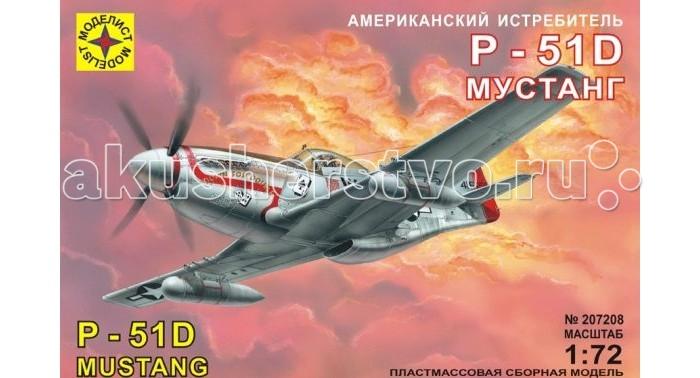 Конструктор Моделист Модель Американский истребитель P-51D МустангМодель Американский истребитель P-51D МустангАмериканский истребитель 1940 года P-51D, также известный как Мустанг - один из самых известных истребителей периода Второй Мировой войны. Прототип его был спроектирован всего за 117 дней. После того, как в 1942 году на него был установлен мощный мотор Мерлин, этот самолет стал по истине одним из лучших в своем роде. Существовало несколько версий легендарного Мустанга, различавшихся своим боевым оснащением и нагрузками.   Из деталей, которые входят в комплект, можно собрать полноценный самолет, выполненный в масштабе 1:72.  Моделирование – не только увлекательное, но и полезное хобби, которое развивает мышление и воображение, мелкую моторику рук.  Внимание! Клей, краски, кисточка в набор не входят, приобретаются отдельно.<br>