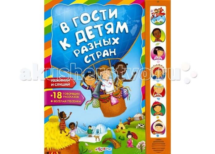 Азбукварик В гости к детям разных стран